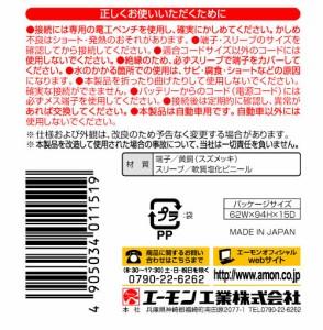 (まとめ) ギボシ端子セット 1151 【×30セット】
