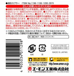 (まとめ) カプラー用端子セット(110型) 1129 【×30セット】