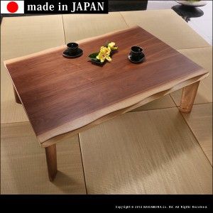 こたつ テーブル 国産 和モダンウォールナットフラットヒーターこたつ 〔クラフト〕 120x80cm(代引不可)【送料無料】