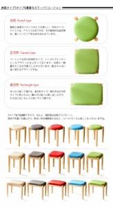 スツール ファブリック 布地 天然木 椅子 チェア 天然木脚ファブリックスツール RAWRRY〔ローリー〕 丸形タイプ【送料無料】