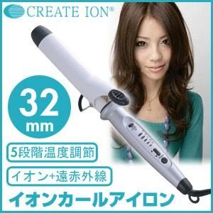 クレイツイオン イオンカールアイロン 32mm ヘアアイロン ヘアーアイロン