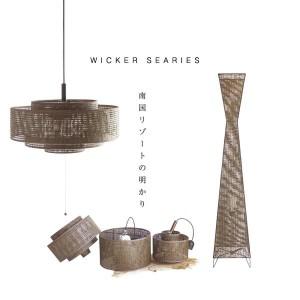 ペンダントライト Wicker stage M(ウィッカーステージ) 2灯照明 【送料無料】