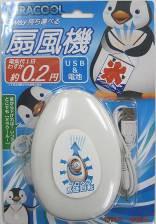 2way(USB-単3電池)持ち運べる扇風機 2way(USB-単3電池)持ち運べる扇風機(ホワイト)/48点入り(代引き不可)