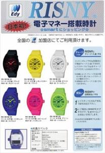 【RISNY】リスニー 電子マネー搭載腕時計 [男女兼用] アナログ表示 日常生活用防水 /6点入り(アソート)カラーはお選び出来ません。(代引