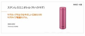 タイガー魔法瓶 水筒 ステンレスボトル サハラマグ 【0.50L】 MMZ-A050-PH ブライトピンク