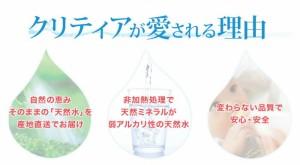 【CLYTIAウォーターサーバー専用】CLYTIA クリティア 天然水 阿蘇のお水 富士山のお水 金城のお水 24L (12L×2個)2個セット【送料無料】