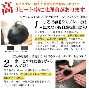 超耐水増毛スプレー「QZ増毛タイムマシンセット」人気のQZ増毛スプレー2種類が試せる人気セット 10日間全額返金保証 薄毛隠し 増毛