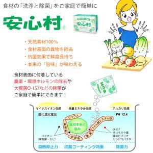 お得な3箱セット農薬や臭みが取れる魔法の粉 安心村  3g×30包