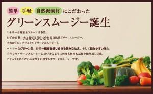 お得な3袋セット デル美香さん愛用 エンナチュラル グリーンスムージー 170g