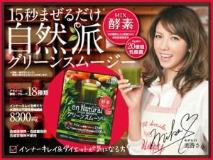 お得な5袋セット デル美香さん愛用 エンナチュラル グリーンスムージー 170g