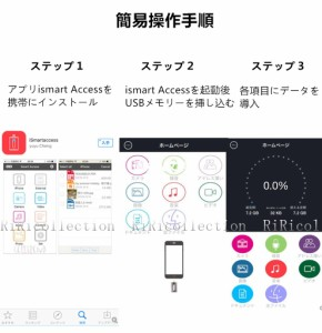 iPhone 出荷前一点一点動作確認♪ 外付け USBメモリー アプリ日本語対応 SM-0104 5色 アップル アンドロイド パソコン対応 8G