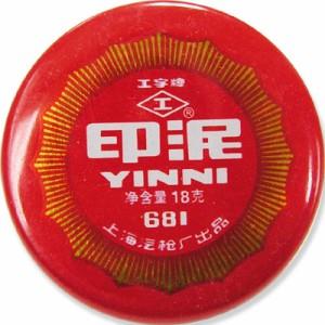 中国印泥 中681(φ48mm)