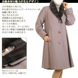 1点限りカシミヤ混コートシェアードリス衿付きコートランキング母の日ギフト(No.4159)
