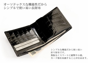 クロコダイルメンズギフト折り財布無双シャイニング加工センター取り/日本製(No.3360)