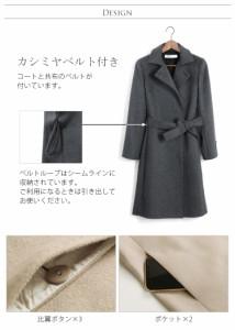カシミヤコートベルト付きレディース【カシミヤ100%】上質カシミヤ