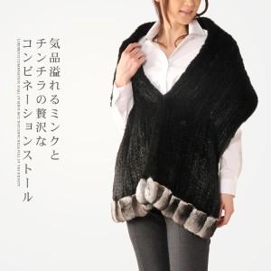 毛皮ファーブラックミンク編込みストールStallチンチラトリム女性用ladiesレデイースケープブランド(No.8330)
