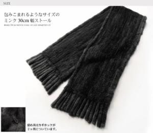ミンク編み込みストールStall30cm幅ブラック女性用ladiesレデイースケープボレロストール毛皮本(No.8971-1)