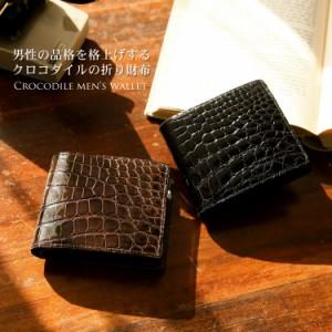 日本製ナイルシャイニングクロコダイル折り財布/無双(No.3359s)