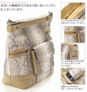パイソン&カーフワンバッグバッグバックbagかばん鞄Pythonトートレディース女性メンズギフト男性人気本革革蛇(No.7045)