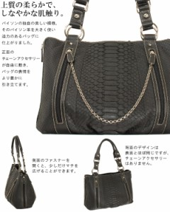 パイソンタウンバッグバッグバックbagかばん鞄Pythonパイソンバッグトートレディース女性ハンドバッグ人気母の日ギフト(No.7072)