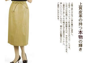 1点限りラムタイトロングスカートマスタード10女性用ladiesレデイース結婚式レザー本皮革人気送別会母の日ギフト(No.5900-88)
