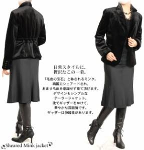 ファー毛皮テーラードジャケットシェアードミンクコートミンク本革母の日ギフト(No.103180)