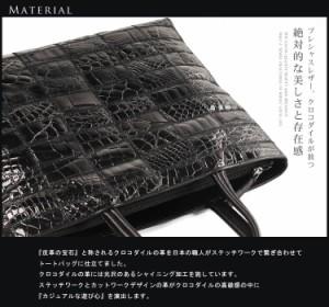 クロコダイルトートバッグカットワークデザインシャイニング加工(No.06000330)バッグバックbagかばん鞄日バッグ鰐革