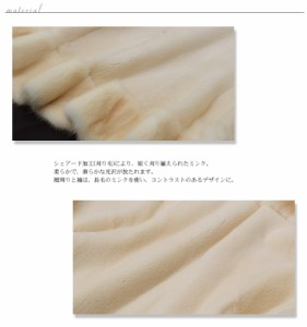 シェアードミンクジャケットホワイトベージュ毛皮コートファー本革(No.103606)