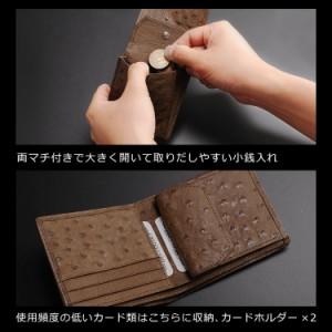 日本製 メンズ 折り財布 オーストリッチ 無双仕立て 小銭入れ付き(No.9069co)