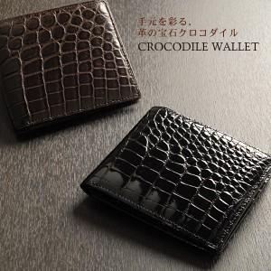 日本製ナイルクロコダイル無双札入れ両カードメンズCrocodileMensMEN男性用カードケース本皮革(No.3359k)