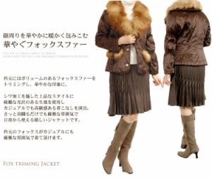 フォックスファートリミングジャケットブラウン毛皮レディース本皮革人気(No.4217)