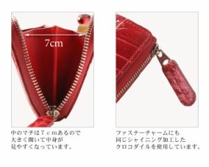 クロコダイルL字ファスナー小銭入れシャイニング加工/レディース/日本製(No.06000116)