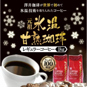 【澤井珈琲】送料無料 コーヒー豆本来の甘さだけが香る限定コーヒー 氷温甘熟ブレンド100杯分入り福袋
