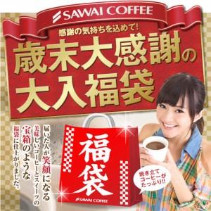 【澤井珈琲】送料無料ポイント10% 2017年版今年1年の感謝を込めた歳末感謝のコーヒー福袋(ドリップコーヒー/コーヒー豆)