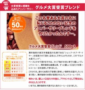 【澤井珈琲】送料無料 夏味バージョンにパワーアップ!!ドカンと詰ったコーヒー福袋(コーヒー/コーヒー豆/珈琲豆)