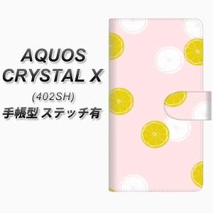 メール便送料無料 SoftBank AQUOS CRYSTAL X 402SH 手帳型スマホケース【ステッチタイプ】【FD811 レモン(松木)】(アクオス クリスタル
