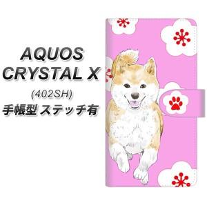 メール便送料無料 SoftBank AQUOS CRYSTAL X 402SH 手帳型スマホケース【ステッチタイプ】【YJ003 柴犬 和柄 梅 ピンク】(アクオス クリ
