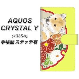 メール便送料無料 AQUOS CRYSTAL Y 402SH 手帳型スマホケース 【ステッチタイプ】【YJ012 柴犬 和柄2】(アクオスクリスタル ワイ 402SH/4