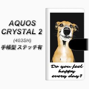 メール便送料無料 AQUOS CRYSTAL 2 403SH 手帳型スマホケース 【ステッチタイプ】【YF996 バウワウ07】(アクオス クリスタル2 403SH/403S