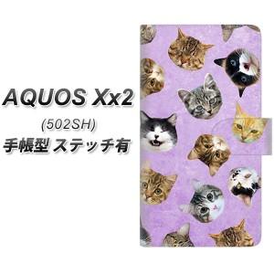 メール便送料無料 softbank AQUOS Xx2 502SH 手帳型スマホケース 【ステッチタイプ】【SC936 ねこどっと パープル】(アクオス ダブルエッ