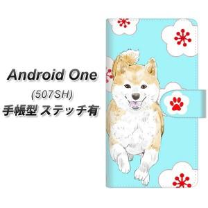 メール便送料無料 ワイモバイル Android One 507SH 手帳型スマホケース 【ステッチタイプ】【YJ001 柴犬 和柄 梅 水色 】(ワイモバイル 5