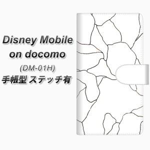 メール便送料無料 Disney Mobile on docomo DM-01H 手帳型スマホケース 【ステッチタイプ】【FD824 ボーダーライン01(稲永)】(ディズニ