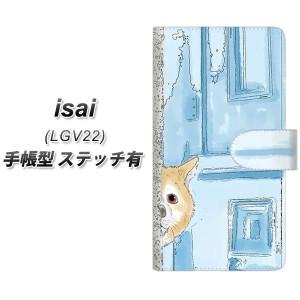 メール便送料無料 au isai LGL22 手帳型スマホケース【ステッチタイプ】【YJ020 柴犬 かくれんぼ2】(イサイ/LGL22/スマホケース/手帳式)/