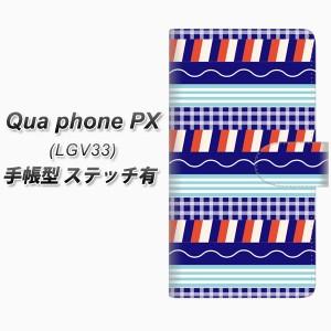 メール便送料無料 au Qua phone PX LGV33 手帳型スマホケース 【ステッチタイプ】【FD818 サマーパターン(大町)】(au キュアフォンPX L