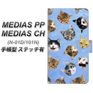 メール便送料無料 docomo MEDIAS PP N-01D 手帳型スマホケース【ステッチタイプ】【SC935 ねこどっと ブルー】(メディアスPP/N01D/スマホ