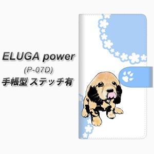 メール便送料無料 ELUGA power P-07D 手帳型スマホケース【ステッチタイプ】【YF994 バウワウ05】(エルーガ パワー/P07D/スマホケース/手