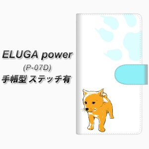 メール便送料無料 ELUGA power P-07D 手帳型スマホケース【ステッチタイプ】【YF999 バウワウ10】(エルーガ パワー/P07D/スマホケース/手