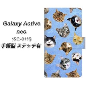 メール便送料無料 Galaxy Active neo SC-01H 手帳型スマホケース 【ステッチタイプ】【SC935 ねこどっと ブルー】(ギャラクシーアクティ