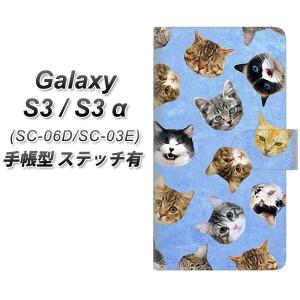 メール便送料無料 GALAXY S3 α SC-03E/GALAXY S3 SC-06D共用 手帳型スマホケース【ステッチタイプ】【SC935 ねこどっと ブルー】(ギャラ