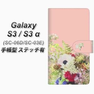 メール便送料無料 GALAXY S3 α SC-03E/GALAXY S3 SC-06D共用 手帳型スマホケース【ステッチタイプ】【YI887 フラワー8】(ギャラクシーS